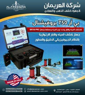 جهاز BR750 Pro لكشف المياه الجوفيه