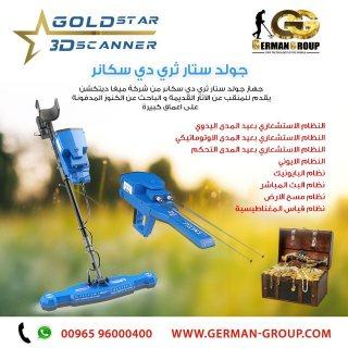 gold star scanner للكشف عن الذهب فى الاردن