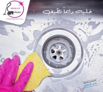 تقدم مؤسسة ميران عاملات لاعمال التنظيف والترتيب اليومي