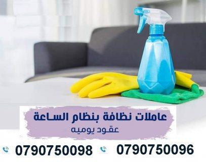 ميران كلين تقدم  خدمة التنظيف اليومي لراحتكم على مدار الساعة