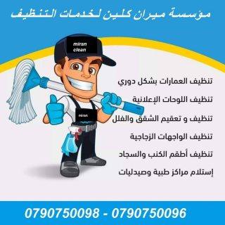 نظف شقتك بعد الدهان مع تلميع بلاط بدون عناء وبأسعار منافسة