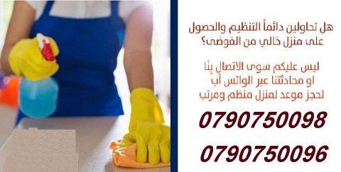 توفير عاملات  لكافة اعمال  التنظيف