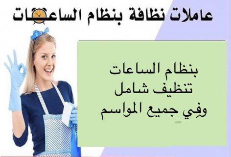 نوفر عاملات لاعمال التنظيف طوال الاسبوع يومي