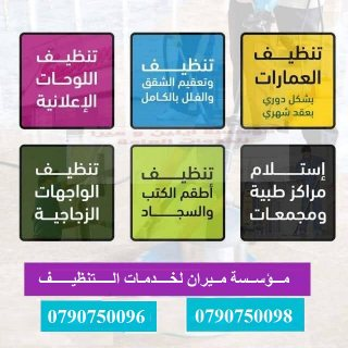 مؤسسة ميران لتوفير خدمة تنظيف المباني والشقق والاثاث
