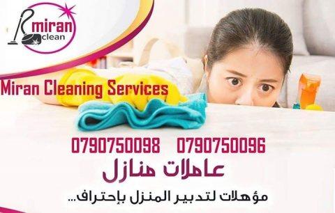 شركة ميران لخدمة التنظيف اليومي على مدار الساعة