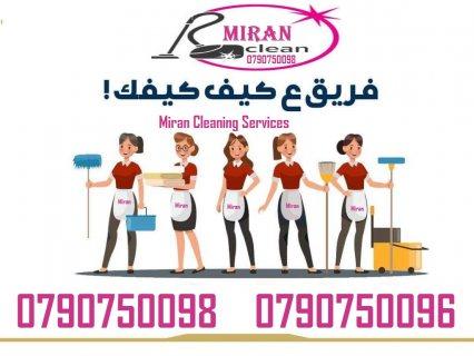توفير عاملات لخدمة التنظيف بنظام المياومة