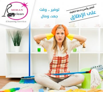 لا تتحملي عناء التنظيف بعد اليوم .. نظفي شقتك امام عينيكِ وتحت اشرافُكِ