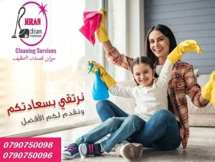 تأمين خدمة تنظيف و ترتيب و تعقيم المنازل بنظام المياومة