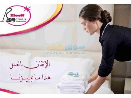 تعلن مؤسسة ميران عن تأمين خدمة تنظيف و ترتيب المنازل