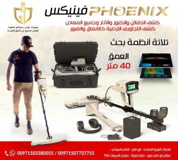 فينيكس | Phoenix جهاز كشف الذهب والمعادن التصويري 3D