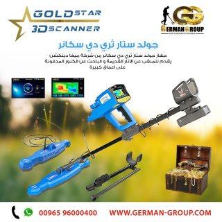 اجهزة التنقيب عن الذهب فى الاردن   جهاز جولد ستار