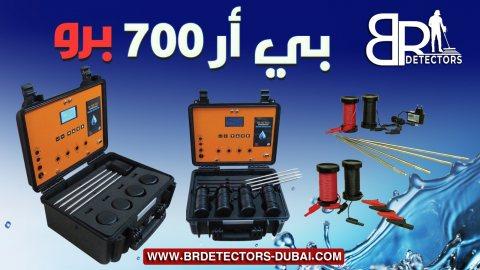 جهاز كشف المياه الجوفية بي ار 700 برو - تحديد عمق ونوع والمياه