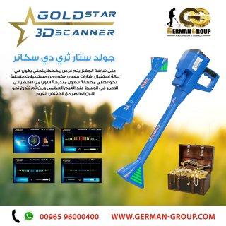 جهاز التنقيب عن الذهب فى الاردن جولد ستار سكانر
