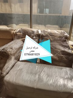 #شركه ريم نقل اثاث 0796681829
