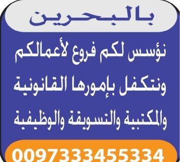 تاسيس شركة في البحرين