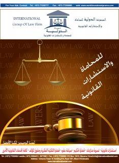 المجموعة الدوليه للمحاماه والاستشارات القانونية