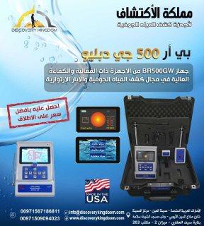 BR500GW جهاز التنقيب عن المياه الجوفية و الابار