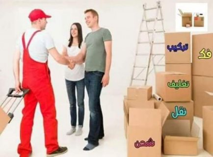 شركة النورس لنقل الأثاث/0796556043? المنزلي والمكاتب والشركات والسفارات