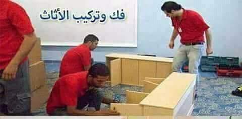 شركة الخبراء لنقل الأثاث المنزل/0796556043/