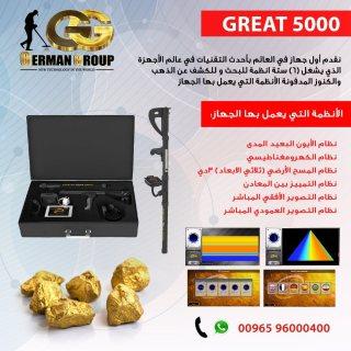البحث عن الذهب والمعادن الثمينة فى الاردن | جهاز جريت 5000