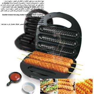 اعداد الهوت دوج - جهاز صانع هوت دوج طهي النقانق أو النقانق في العجين