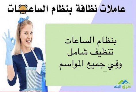 شركة هند لخدمات تنظيف المنزل والمكاتب والشركات (0791892219?