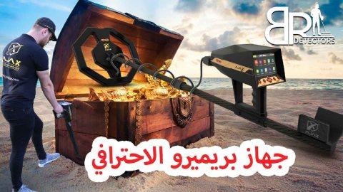 كاشف الذهب في الأردن / بريميرو اجاكس
