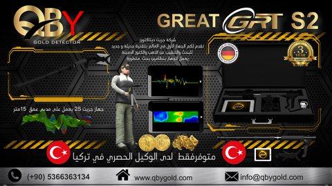 اجهزة الكشف عن الذهب GREAT2S  الالماني الان في تركيا 00905366363134 توصيل