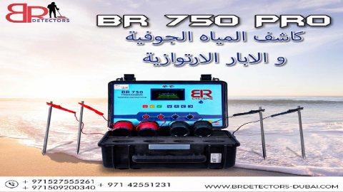 كاشف المياه الجوفية تحت الارض BR 750 PRO لعمق 1000 متر