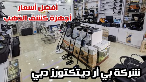 للبيع اجهزة كشف الذهب والمعادن | شركة بي ار ديتكتورز دبي