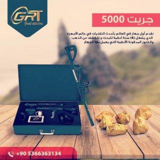 اجهزة كشف الذهب GREAT5000  الالماني الان في تركيا 00905366363134 توصيل المجاني