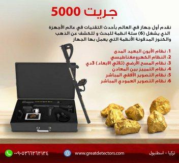 اجهزة كشف الذهبGREAT5000  الالماني الان في تركيا 00905366363134