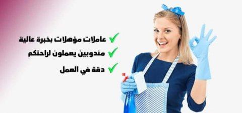 نوفر لكم عاملات لخدمة التنظيف اليومي بأي وقت