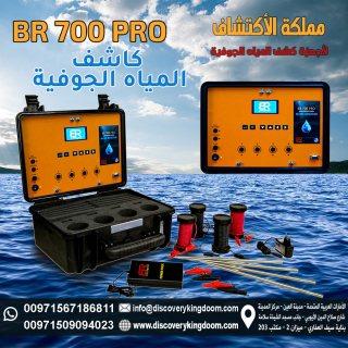 جهاز BR700 الاول في الاردن لكشف المياه الجوفية