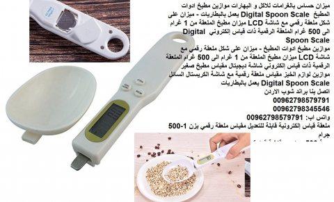 اجهزة المنزل - ميزان مطبخ شكل ملعقة الاكل موازين حساس بالغرامات للاكل