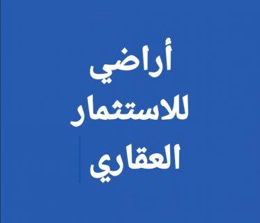 اراضي للاستثمار العقاري في عمان