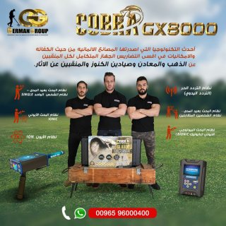 cobra gx8000 جهاز الكشف عن الذهب والكنوز فى الاردن