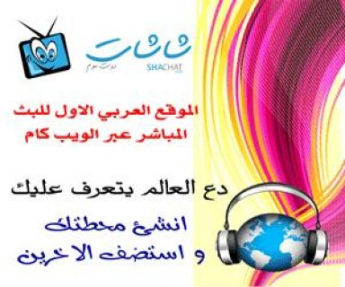 شاشات: الموفع العربي الأول للبث المباشر عبر الويب كام