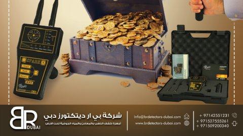 اجهزة كشف الذهب في الأردن سبارك