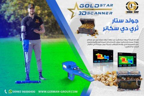 gold star scanner كاشف الذهب فى الاردن