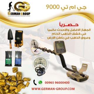 كاشف الذهب الخام فى الاردن | جهاز جي ام تي 9000