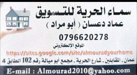 عقارات للبيع في عمان اراضي مجمعات منازل