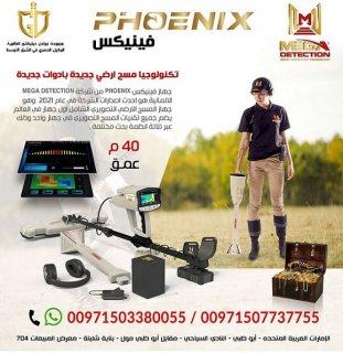 فينيكس جهاز المسح التصويري الشامل افضل جهاز في العالم