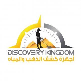 شركة Discovery Kingdom / لبيع حميع اجهزة كشف الذهب و الكنوز