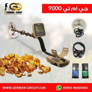جهاز البحث عن الذهب الخام فى الاردن جي ام تي 9000