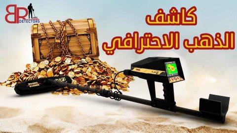 جهاز كشف الذهب والدفائن في الأردن | بريميرو اجاكس