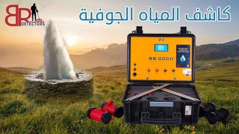 جهاز التنقيب عن المياه في الامارات - بي ار 700 برو