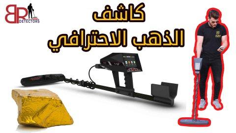 اجهزة كشف الذهب في السعودية | شركة بي ار ديتكتورز دبي