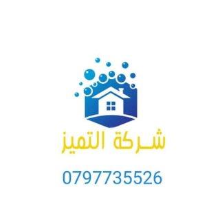 شركة التميز الخدمات نقل الاثاث 0797735526
