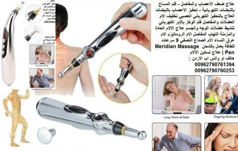 العلاج بـ«التحفيز الكهربائي» علاج ضعف الأعصاب والمفاصل - قلم المساج